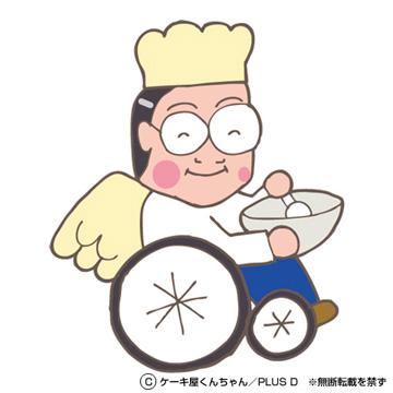ケーキ屋くんちゃん