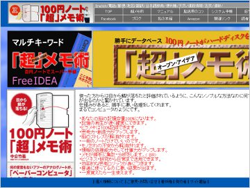 100円ノート「超」メモ術のサイト