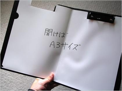 開けばA3