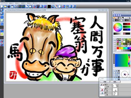 パソコン絵手紙手順4~完成