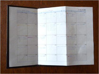 印刷した月間予定表をセット