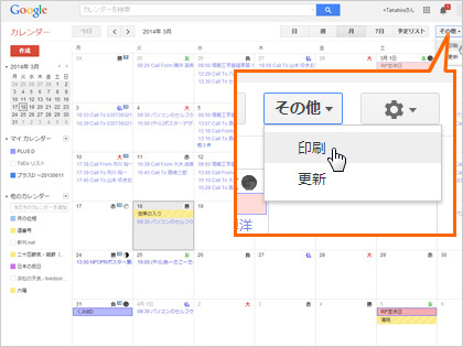 Googleカレンダーを印刷