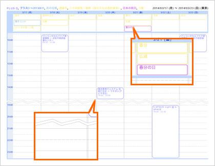 Googleカレンダー(週間予定表)の印刷
