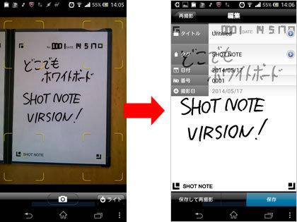 SHOTNOTEアプリで取り込み