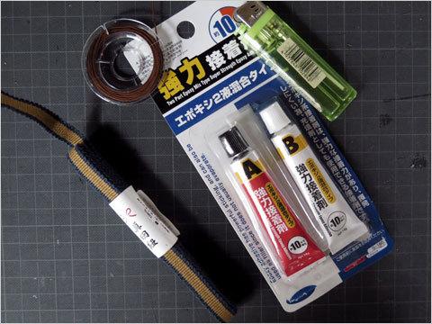 真田紐スマホストラップの材料