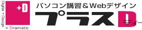 Webデザイン/商業印刷/動画制作/キャラクター制作/出張パソコン講習:プラスD