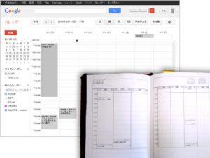 Googleカレンダーと手帳