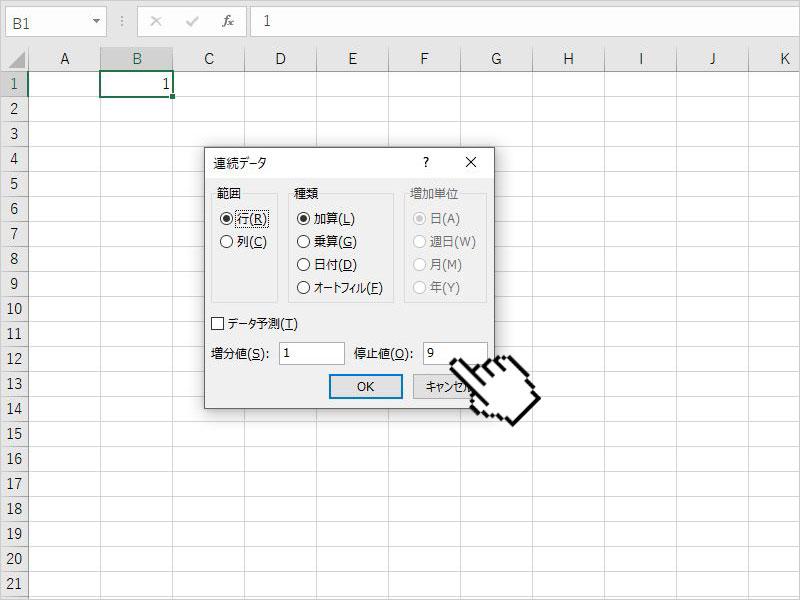 【連続データ】ボックスの【停止値】9を入力