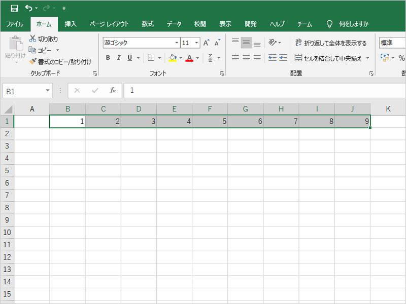 範囲指定して、連続データをコピーする。
